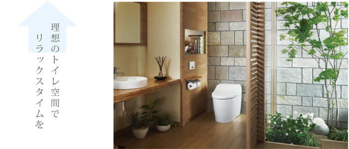 理想のトイレ空間でリラックスタイムを